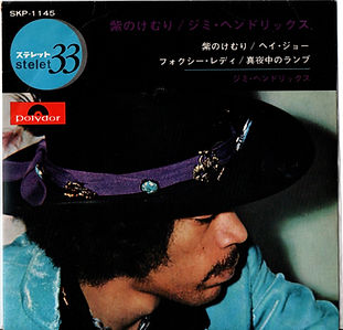 jimi hendrix rotily EPcollector /Purple haze japan 1969