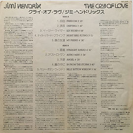 jimi hendrix vinyls albums/the cry of love flyer japan 1975 polydor