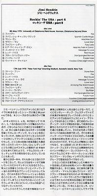 jimi hendrix bootlegs cds 1970 / jimi hendrix rockin'the usa part 6