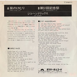 collector jimirotily/jimihendrix vinyls singles reissue purple haze/51st annyversary japan 1978