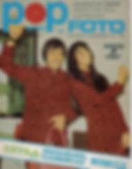 jimi henrix magazine/popfoto 4/1967