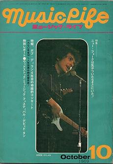 jimi hendrix magazine 1969/  music life japan /  october  1969