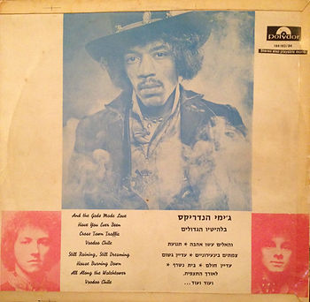 jimi hendrix rotily patrick vinyls collector/israel electric ladyland