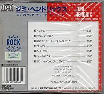 bootleg cd 1969/electric church music japan