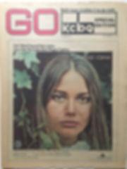 jimi hendrix newspaper 1968 / go november 8 1968