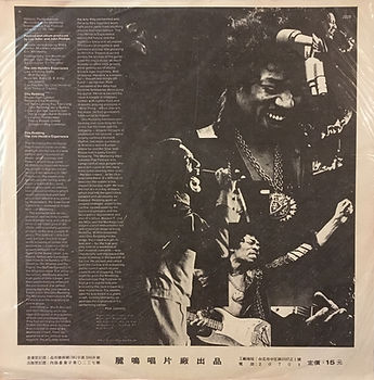 liming record/jimi hendrix collector vinyl lp album/historic performances otis redding jimi hendrix experience  taiwan 1971