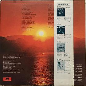 jimi hendrix vinyls/album the cry of love japan october 1975