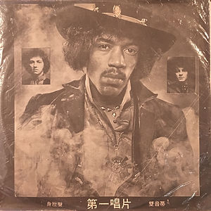 hendrix rotily vinyls collector/electric ladyland  1973 taiwan