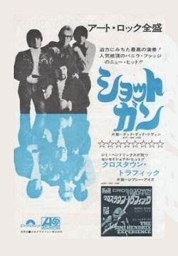 jimi hendrix memorabilia 1969 / ad magazine japan 1969