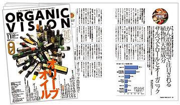 organicvision_vol11.JPG