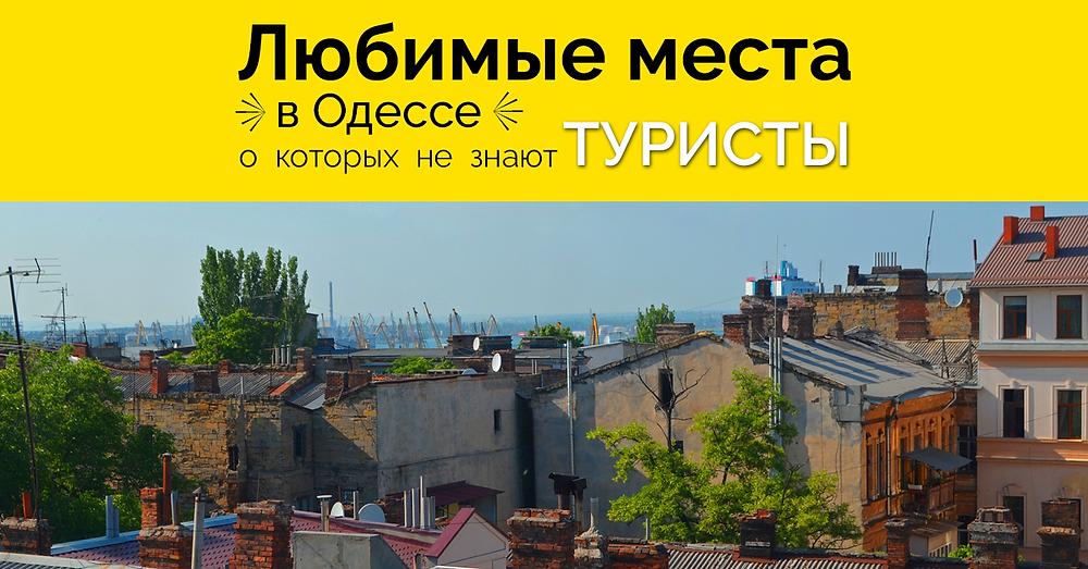 """Одесса. Подсказки от """"Прощай, Босс!"""""""