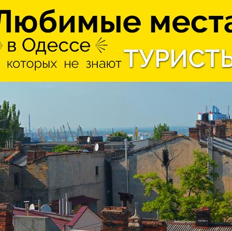 Настоящая Одесса.Адреса,маршруты