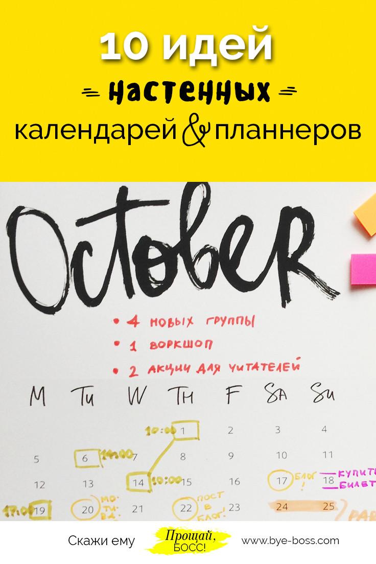 Календари и планнеры_Pinterest