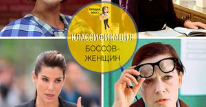 proshay-boss-kakie-bivayut-bossi-blog.png