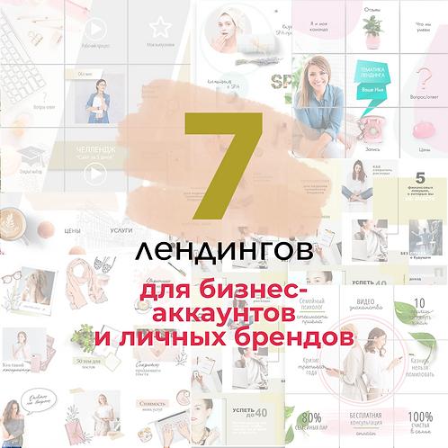 7 Инста-лендингов для бизнеса и личного бренда
