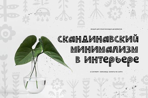 Скандинавский кириллический шрифт