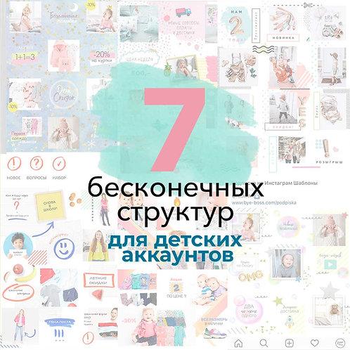 7 лент для детских аккаунтов