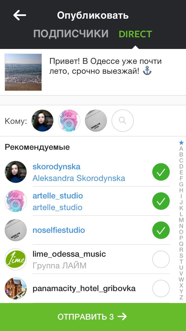 instagram_direct_инстаграм_курс_подсказка_как_2.PNG