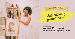 Интервью с Анной Козловой