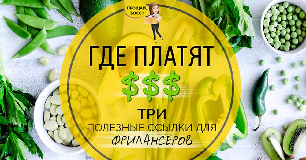 прощайбосс_блог_фриланс_фрилансеры_сайты_одесса.jpg