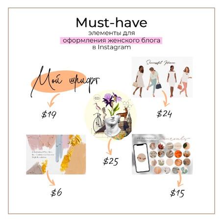 Маст-хэв элементы дизайна для женского Инстаграм блога