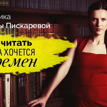 "Елена Пискарева о книге ""Трансерфинг реальности"""