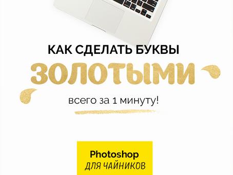 Золотые буквы в Photoshop