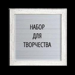 letter_board_demo