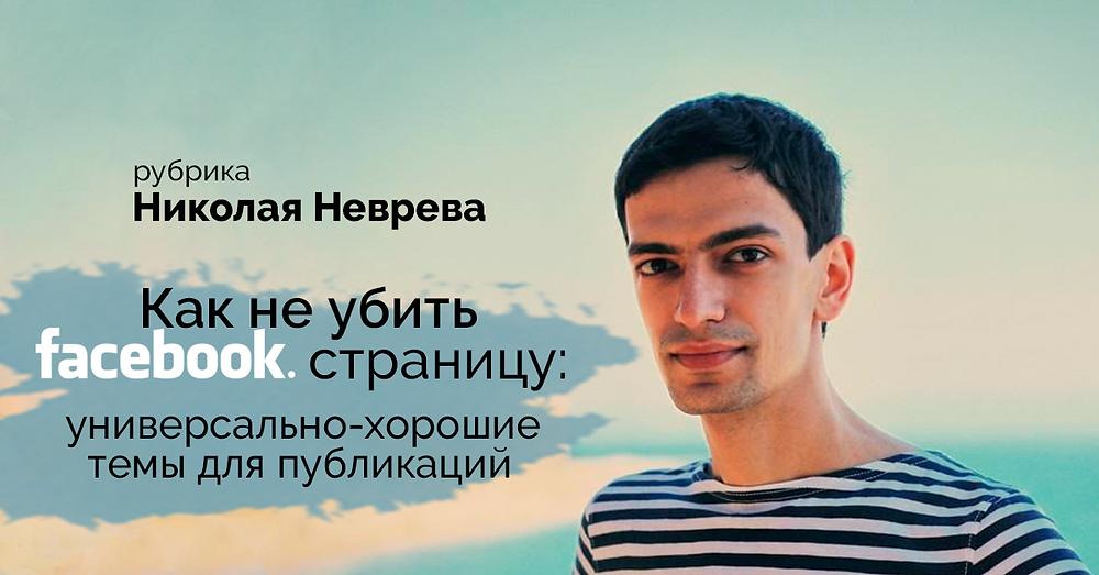 рубрика_николай_неврев_прощайбосс_смм_smm_тексты_nevrev_byeboss2.png