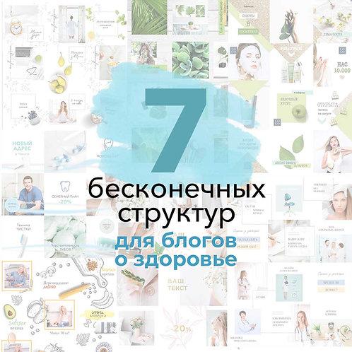 7 лент для блогов о здоровье