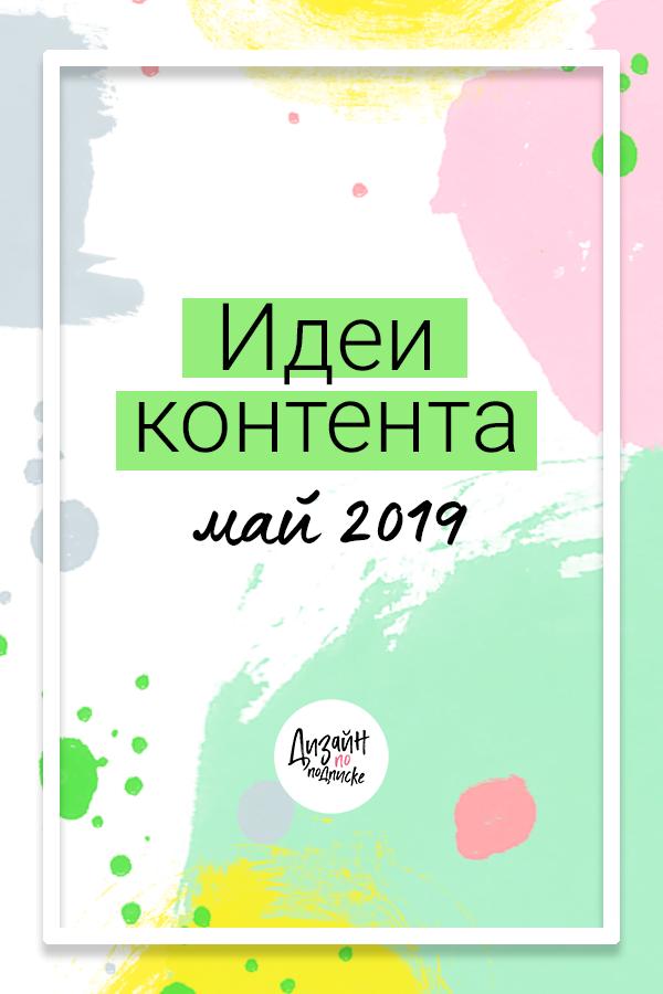 Идеи контента и постов на май 2019