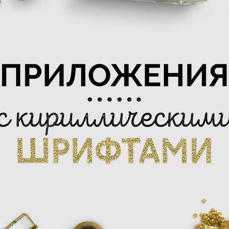 Приложения с кириллическими шрифтами