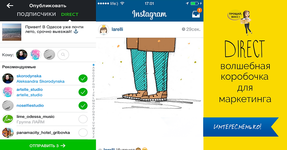 instagram-direct-how-use-marketing-.png