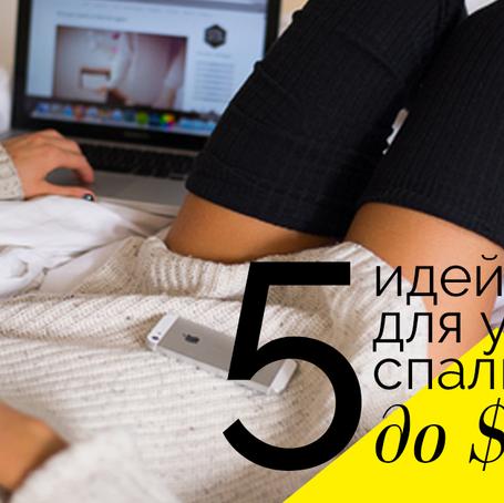 5 бюджетных идей. Спальня