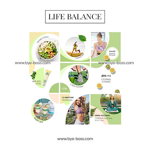Инстаграм шаблоны Life Balance