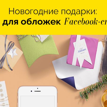 Фоны для фейсбук-обложки