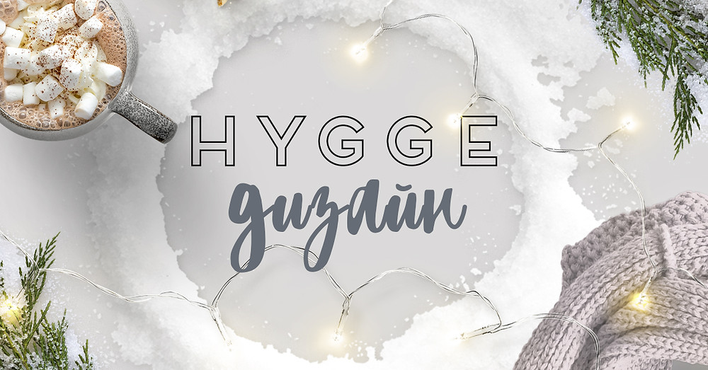 Hygge дизайн, Хюгге шаблоны для Инстаграм