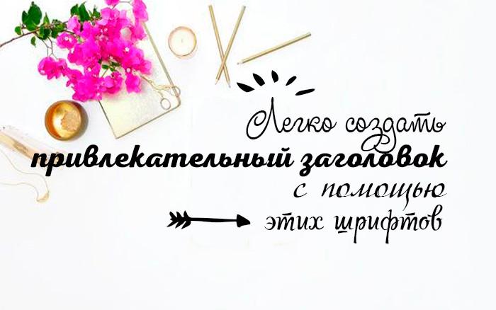 Кириллические рукописные шрифты_Прощай, Босс!