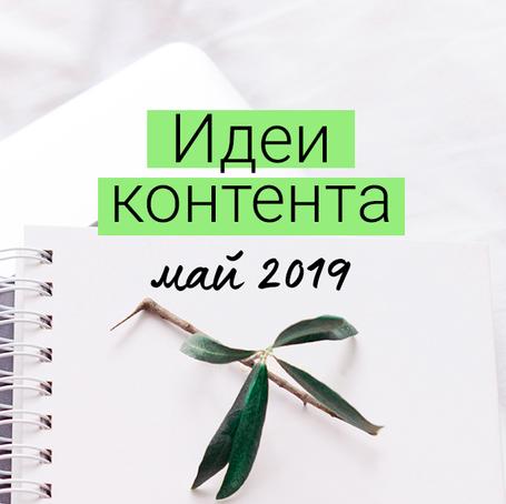Идеи контента на май 2019