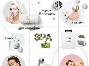 бесконечный дизайн косметология спа бьют