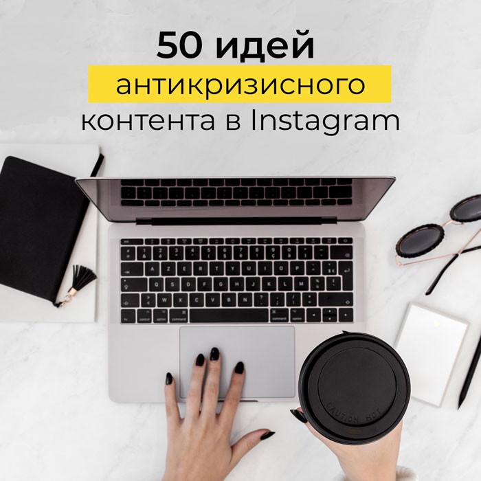 50 идей постов для Инстаграм после карантина