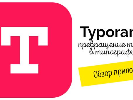 Приложение Typorama