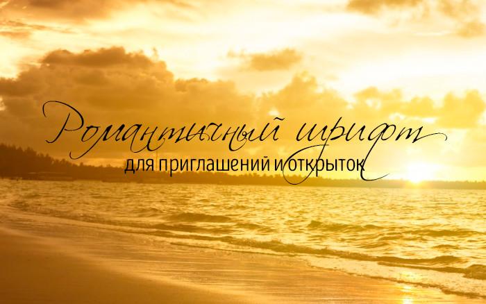 Романтичный кириллический шрифт Scriptorama