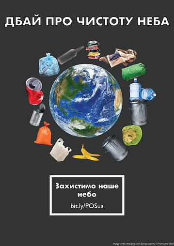 earth_ua.png