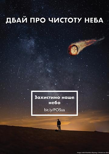 comet_ua.png