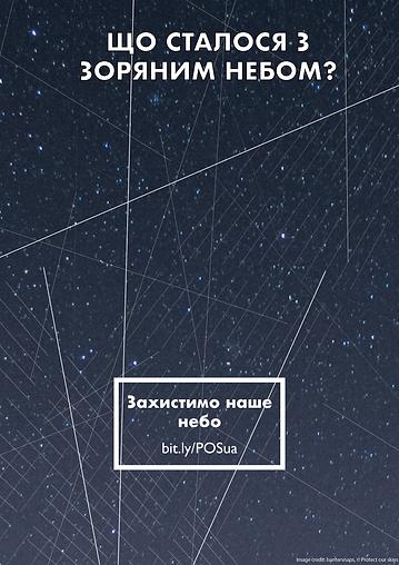 nightsky_ua.png