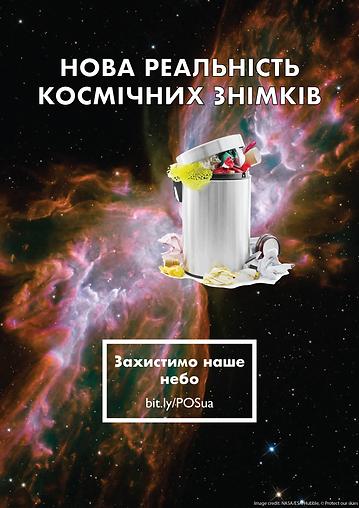 nebula_ua.png