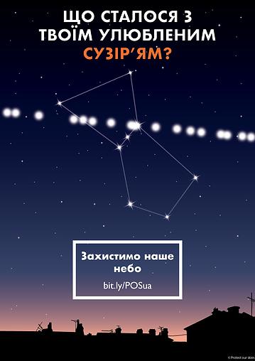 constellation_ua.png