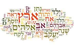 두 개의 창조 이야기? (2) - 하나님의 이름들
