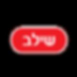 לוגו של שילב.png
